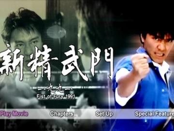 新精武门1991 刘镇伟