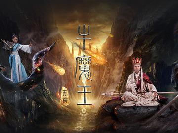 西游之牛魔王 刘頔