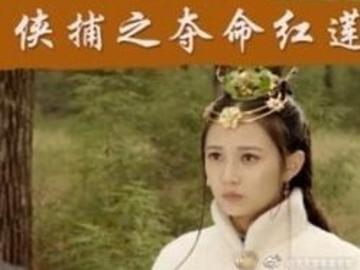 侠捕之夺命红莲 陈钰琪