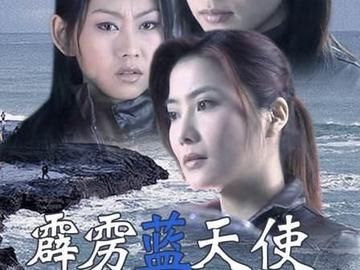 霹雳蓝天使之不老传说 杨丽菁