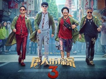 唐人街探案3 刘昊然