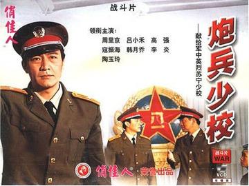 炮兵少校 李炎