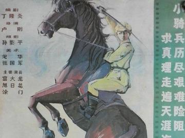 小骑兵历险记 韩童生