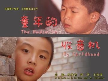 童年的收音机 郑伟