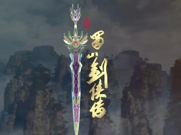 新蜀山剑侠传 陈宝国