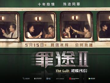 罪途1之死亡列车 朱颜曼滋