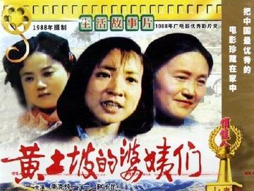 黄土坡的婆姨们 陈牧扬