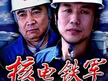 核电铁军 鲍国安