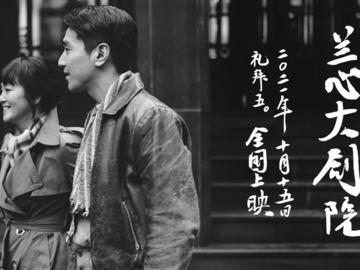 兰心大剧院 赵又廷