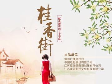 桂香街 句号