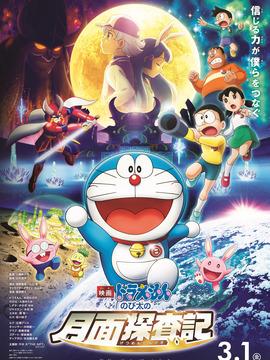 哆啦A梦:月球探险记