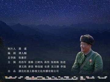 武陵山上的星光 张进