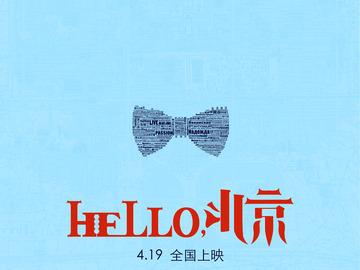 HELLO,北京 韩杰