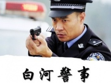 白河警事 娜仁花