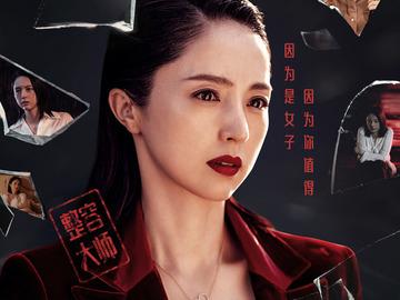 北京女子图鉴之整容大师 董璇