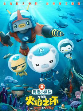 海底小縱隊:火焰之環