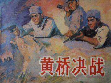 黄桥决战 廖学秋