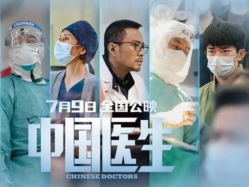 中国医生 梅婷