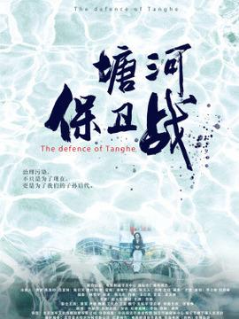 塘河保卫战