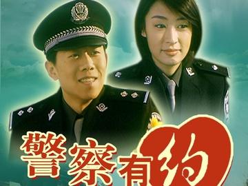 警察有约 邓立民