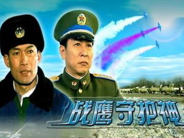 战鹰守护神 蒋昌义