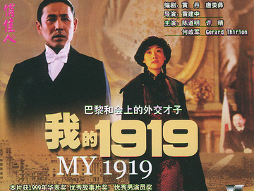 我的1919 何政军