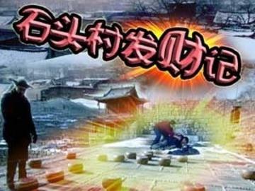 石头村发财记 姜文艺