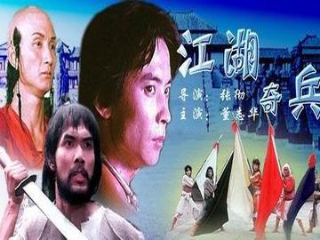 江湖奇兵 杜玉明