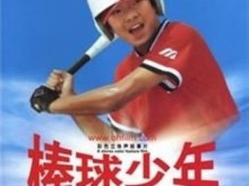 棒球少年 史光辉