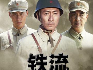 铁流1949 张子健