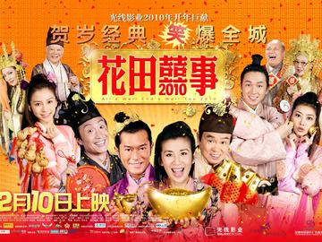花田囍事2010 Angelababy