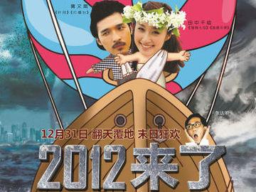 2012来了 李菁