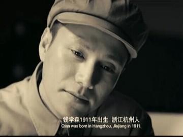 钱学森 刘劲