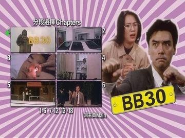 BB30 钟镇涛