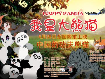 我是大熊猫 刘纯燕