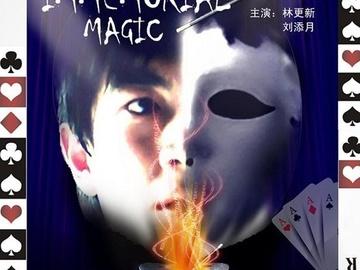 玩命魔术 林更新