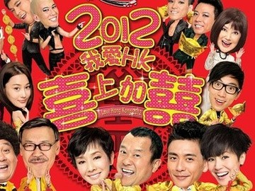 2012喜上加喜 麦长青