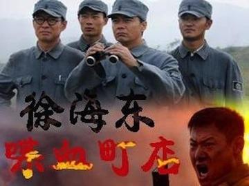 徐海东喋血町店 楚建