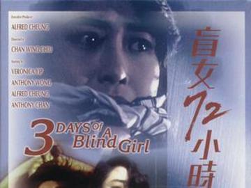 盲女72小时 陈果