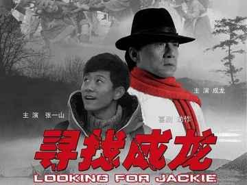 寻找成龙 姜宏波