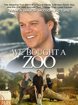 我家买了动物园
