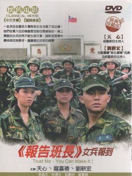 报告班长5:女兵报到