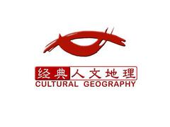 经典人文地理