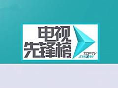 电视先锋榜