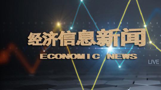 经济信息联播_经济信息联播