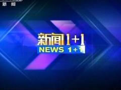 新闻1+1