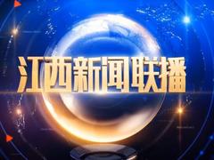 江西新闻联播