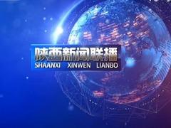 陕西新闻联播