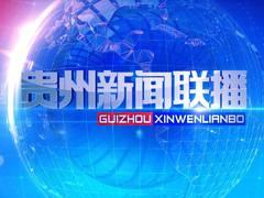 贵州新闻联播