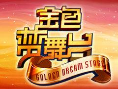金色夢舞台